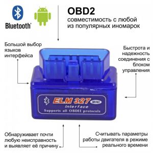 Автосканер ELM327 Obd2 Bluetooth адаптер